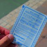 入手困難!ディズニーのアトラクション優先入場整理券を貰ったときのお話。
