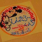 ディズニーでお誕生日をお祝い!キャストさんから貰えるバースデーシール