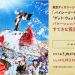 """「パイレーツ・サマーバトル""""ゲット・ウェット!」鑑賞券付きバケパを当てよう!キリンの東京ディズニーリゾート®サマーキャンペーン"""