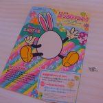 【ネタバレあり】アンバサダーホテル宿泊者限定!無料のエッグハントプログラム(6/14まで)