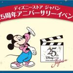本日限定!ディズニーストア ジャパン25周年アニバーサリーイベント開催!