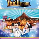 KIRINが初めてのパーク貸切!「Viva! Dream キャンペーン」スタート