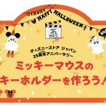 10月28日・29日の2日間限定。ソラマチでミッキーのキーホルダー作りを開催!