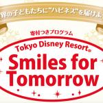 世界の子どもたちのために。東京ディズニーリゾート寄付プログラム「スマイル・フォー・トゥモロー」
