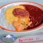 美味しさもボリュームもMAX!ハングリーベア・レストラン「ハンバーグ&エッグのハッシュドビーフ」【クリスマス2018】