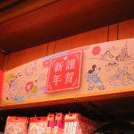 【お正月2019】亥年グッズが盛りだくさん!東京ディズニーリゾートお正月グッズ