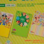 「ディズニー・イースター」デザイン3種類!ディズニーリゾートラインフリーきっぷ