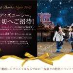 【2020年2月7日】貸切イベント開催!ディズニーシーは18時30分閉園