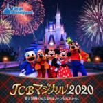 2020年12月4日のディズニーランドは「JCBマジカル」開催!