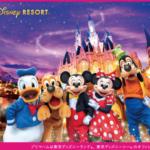 【2020年9月25日】ディズニーランドは貸切イベント開催!閉園時間に注意!
