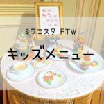 【ディズニー結婚式】ミラコスタFTWのキッズメニュー!3種類のお料理をご紹介!