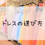 ディズニーFTWでのウェディングドレス、カラードレスの選び方とは?