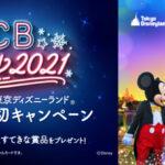 2021年12月3日のディズニーランドは「JCBマジカル」開催!